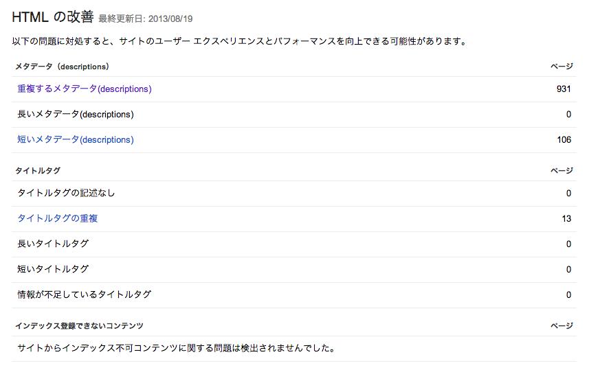 スクリーンショット 2013-08-21 4.25.23 PM