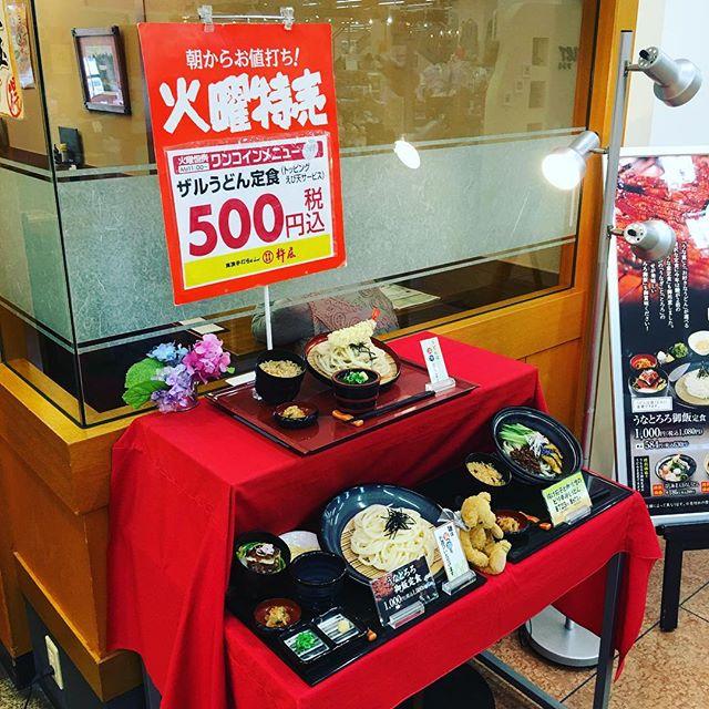 やば五百円やって。粉物の王者うどんでも、500円でどれだけ利益がでるかと思うと少し泣けてくる。食べたけど。