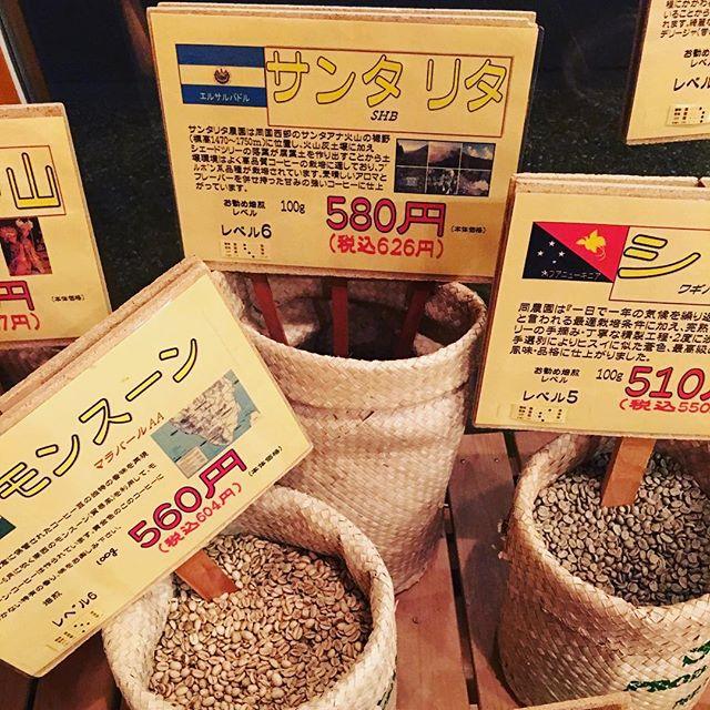 街に出ると富本町で降りて、いつもコーヒー豆を買いにきます。今回は我が友人、ニマイアスモラザーノの故郷エルサルバドルで取れたコーヒー豆を200g買いました。