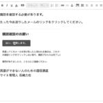 MailChimpのサンキューページをカスタマイズする方法