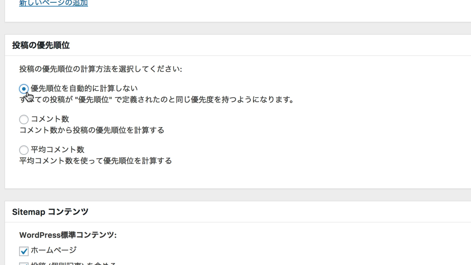seoの基本 noindexとnofollowでブログのアクセスアップ