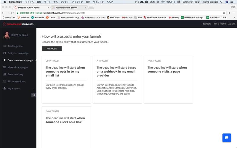 21 Deadline Funnelのエバーグリーンで使用するTRIGGERについて