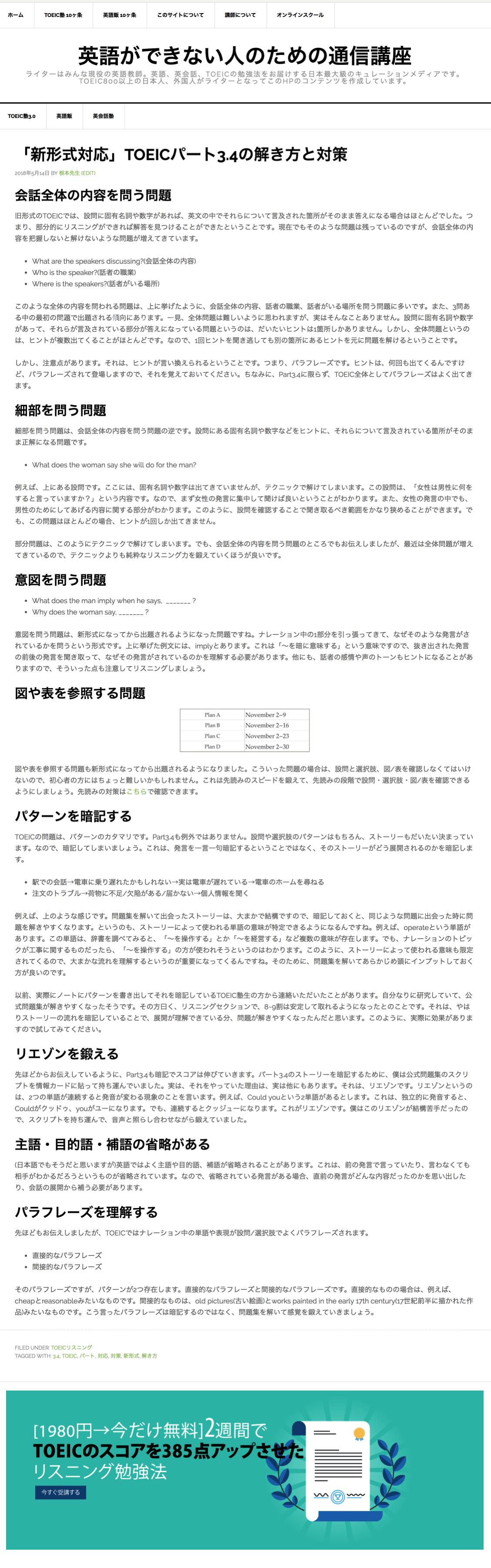 新形式対応 TOEICパート3 4の解き方と対策  1