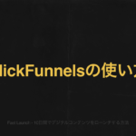 ClickFunnelsの使い方