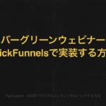 エバーグリーンウェビナーをClickFunnelsで実装する方法