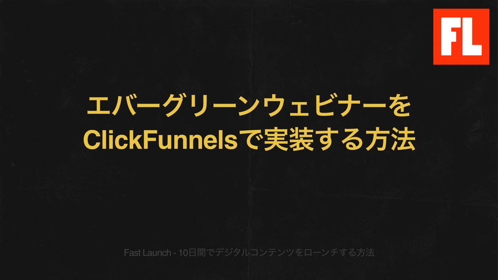 エバーグリーンウェビナーをClickFunnelsで実装する方法 1 001