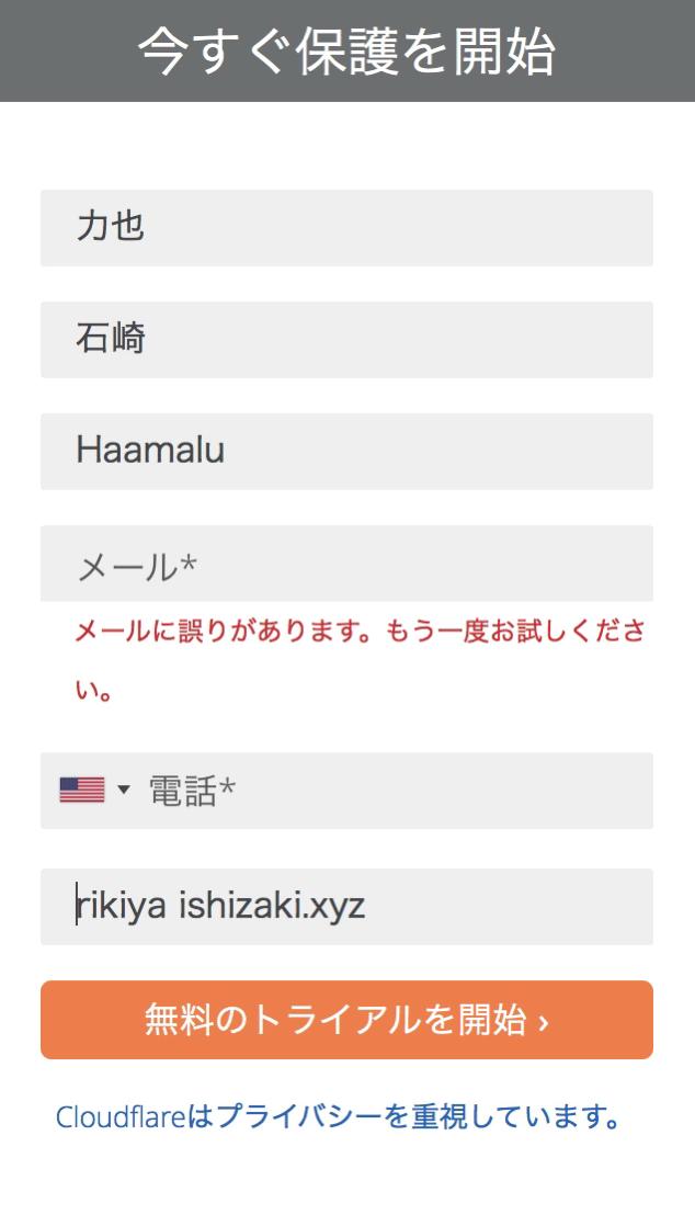04 1 CLOUDFLAREでアカウントを作成しサイトを追加する