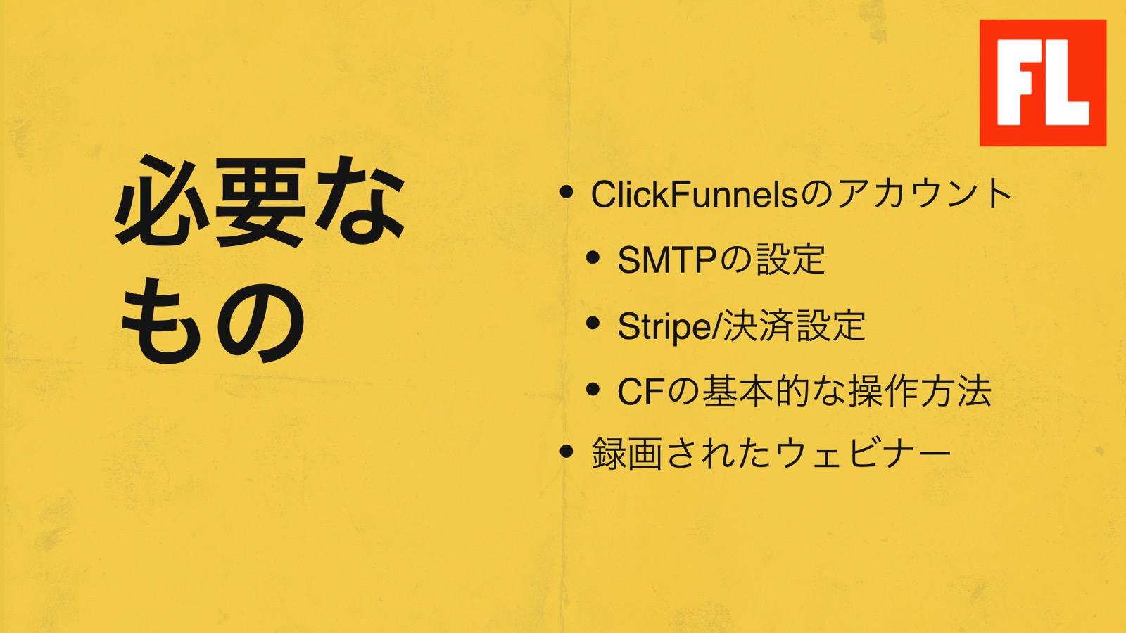エバーグリーンウェビナーをClickFunnelsで実装する方法 2 001