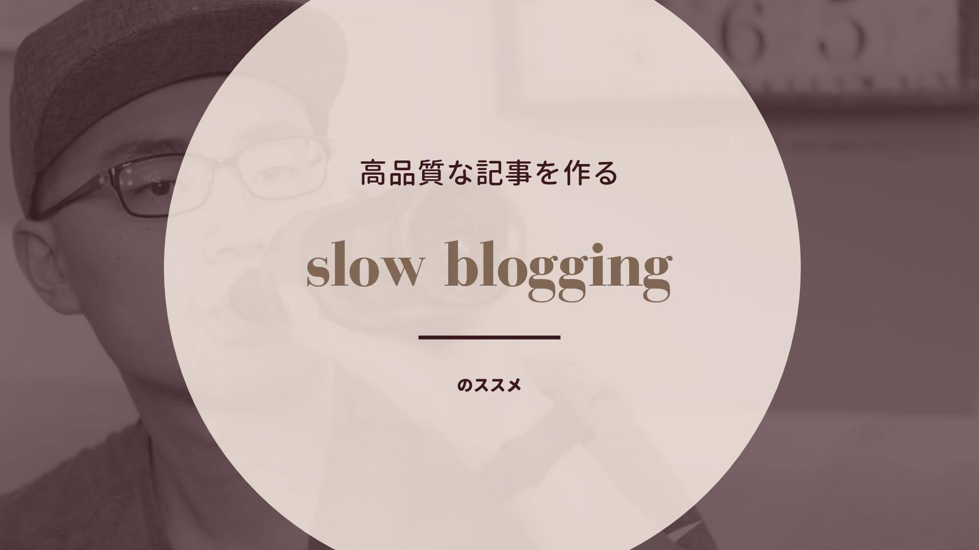 スローブログのすすめ