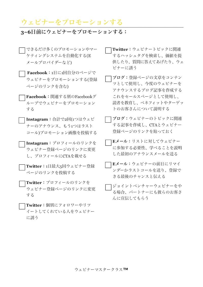 ウェビナーマスタークラス チェックリスト 2