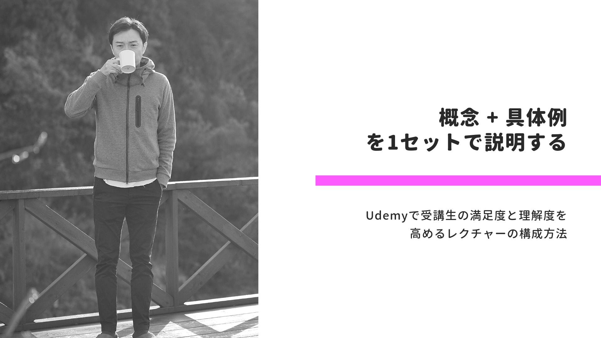 Udemyで受講生の満足度と理解度を高めるレクチャーの構成方法