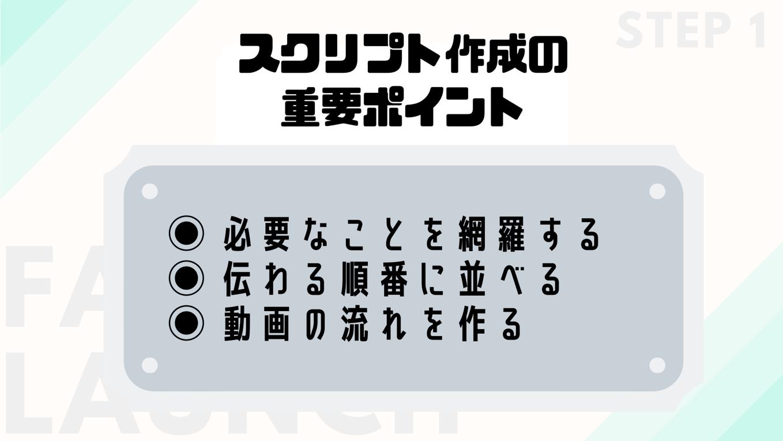 Step1 6