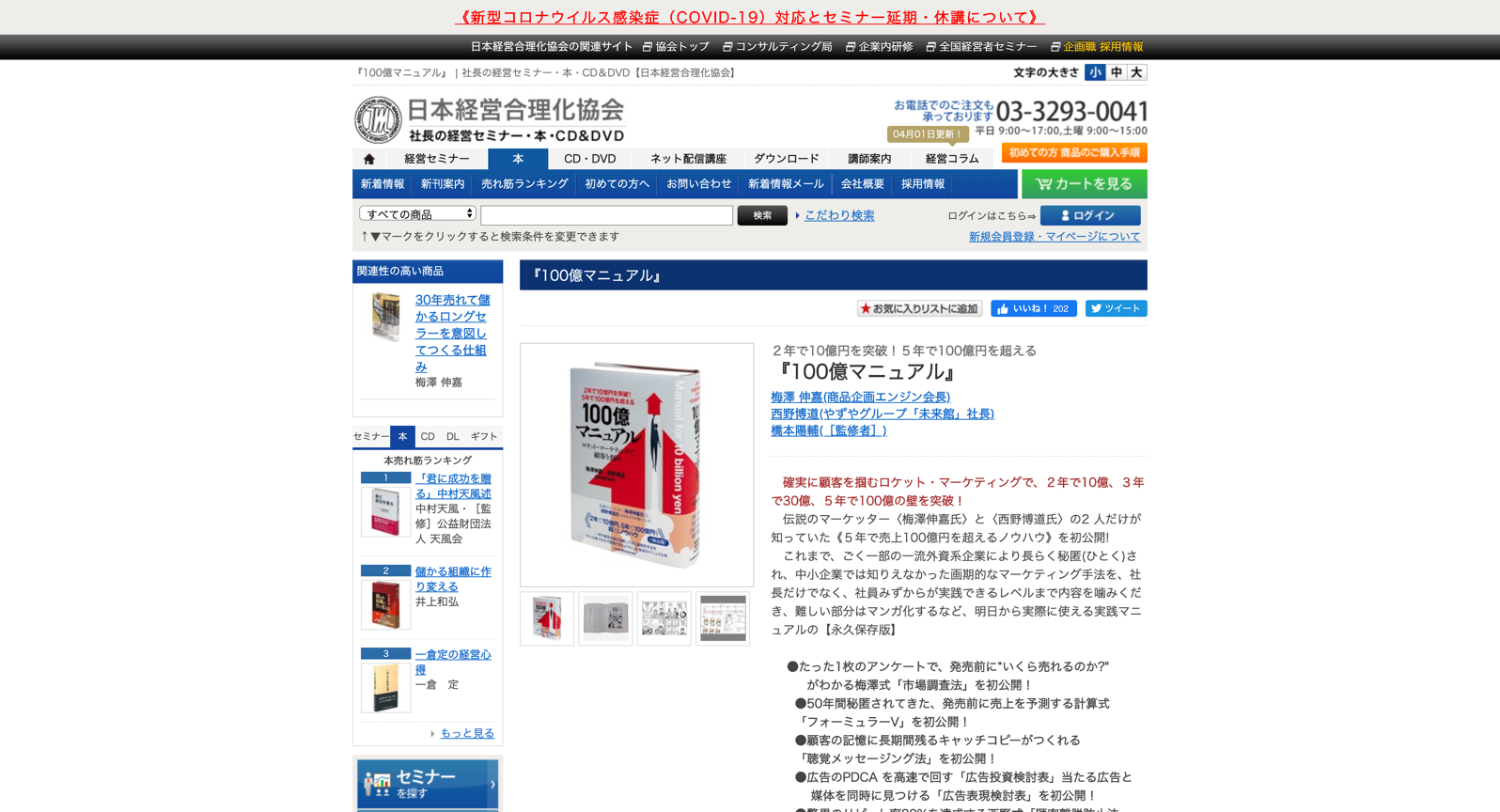 100億マニュアル | 社長の経営セミナー 本 CD DVD 日本経営合理化協会