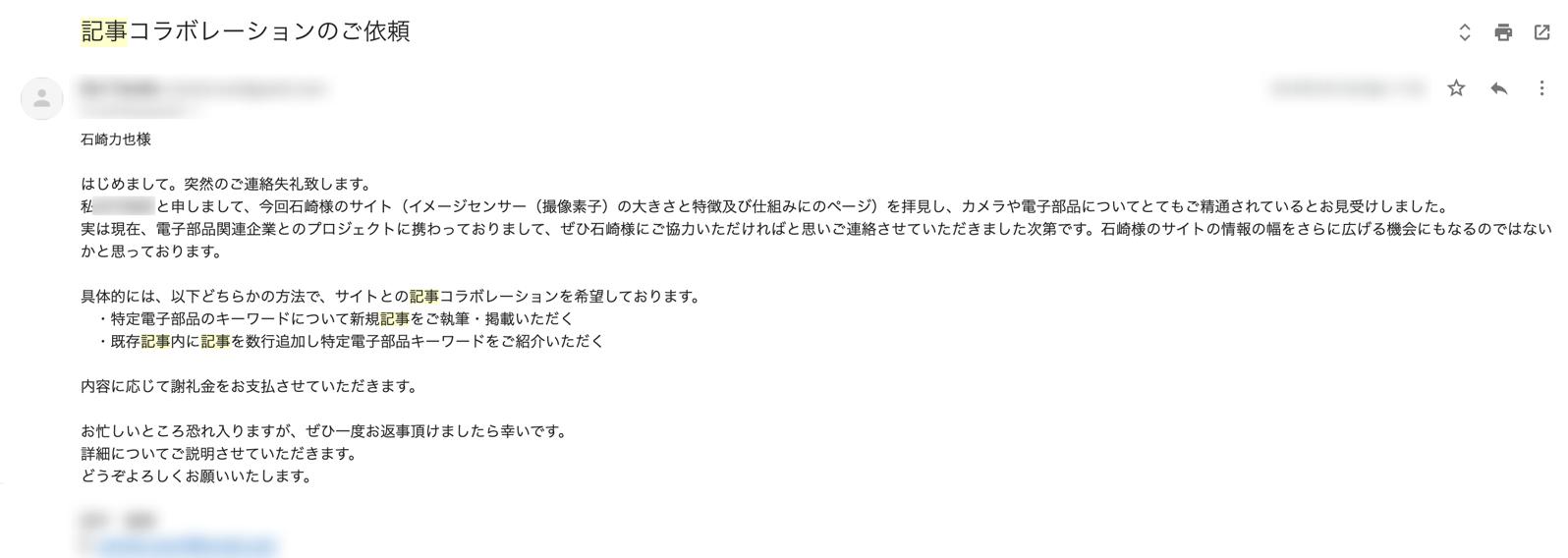 記事コラボレーションのご依頼 rikiya haamalu co jp Haamalu合同会社 メール