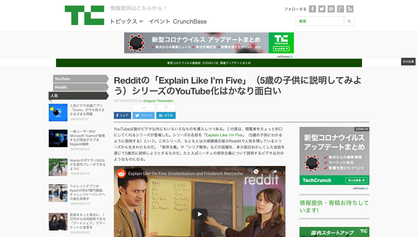 Redditの Explain Like I m Five 5歳の子供に説明してみよう シリーズのYouTube化はかなり面白い | TechCrunch Japan